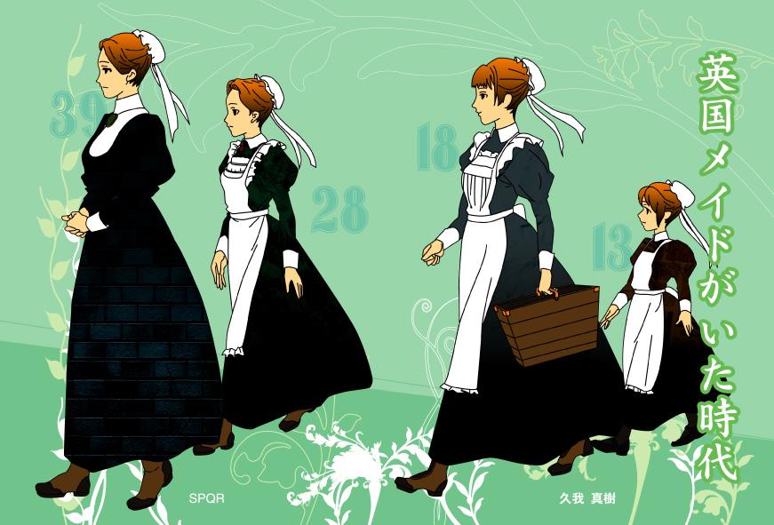 英国メイドがいた時代