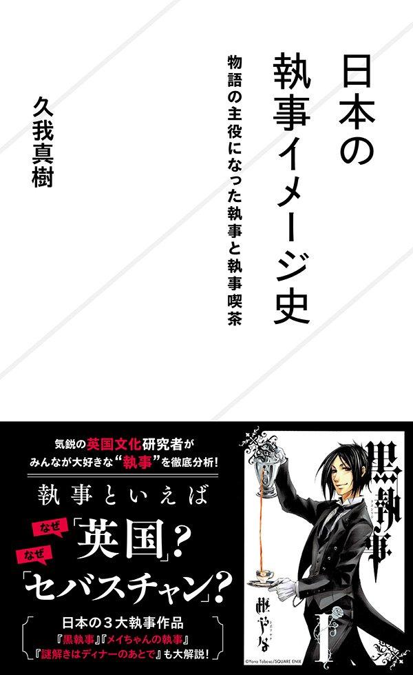 『日本の執事イメージ史 物語の主役になった執事と執事喫茶』